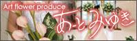 浴衣に似合う髪飾り・帯飾りの店 〜造花専門店 あーとみゆき〜