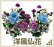 仏花 洋風仏花