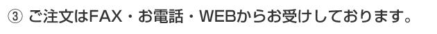 ご注文はFAX・電話・WEBからお受けしております。