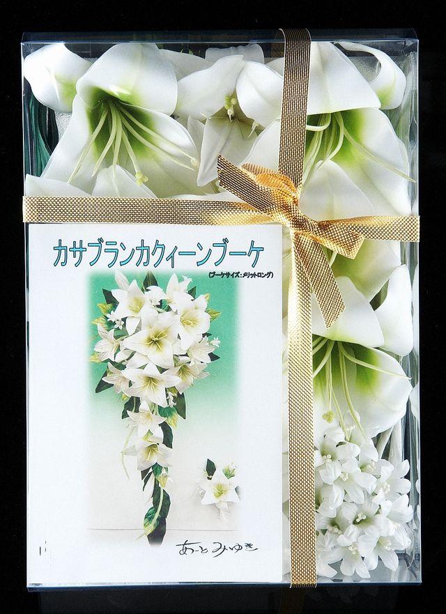 【ウェディングブーケ手作りキット】カサブランカクィーンブーケキット