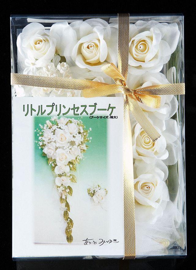 【ウェディングブーケ手作りキット】リトルプリンセスブーケキット(ホワイト)
