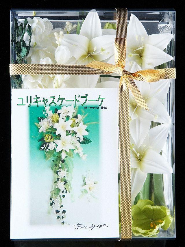 【ウェディングブーケ手作りキット】ユリキャスケードブーケキット
