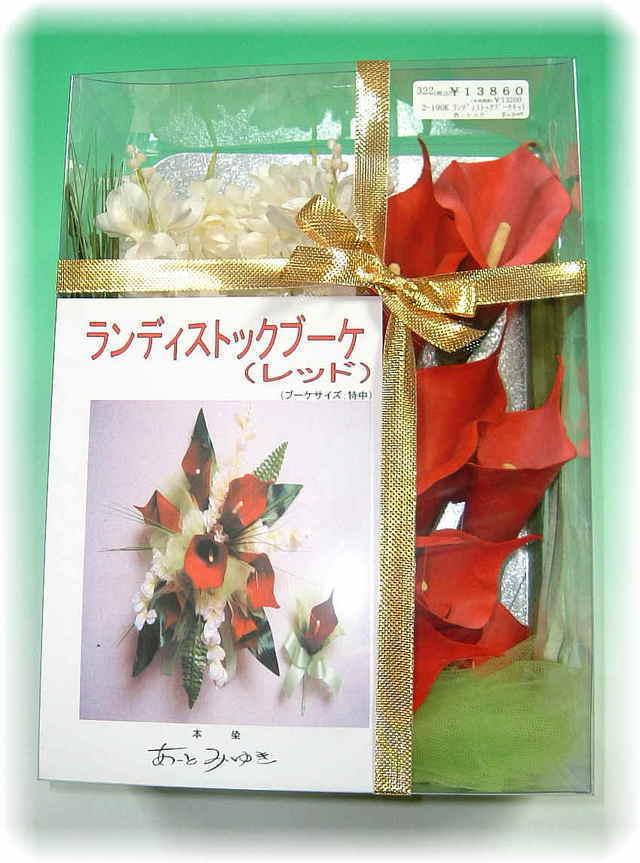 【ウェディングブーケ手作りキット】ランディカラーストックブーケキット(レッド)