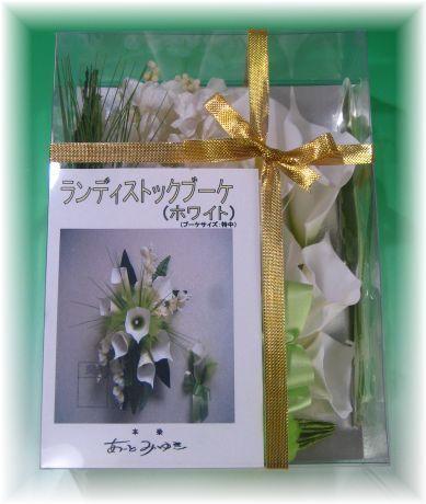 【ウェディングブーケ手作りキット】ランディカラーストックブーケキット(ホワイト)