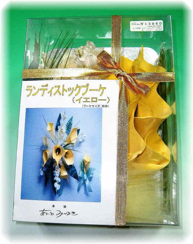【ウェディングブーケ手作りキット】ランディカラーストックブーケキット(イエロー)