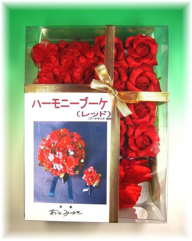 【ウェディングブーケ手作りキット】ハーモニーブーケキット(レッド)