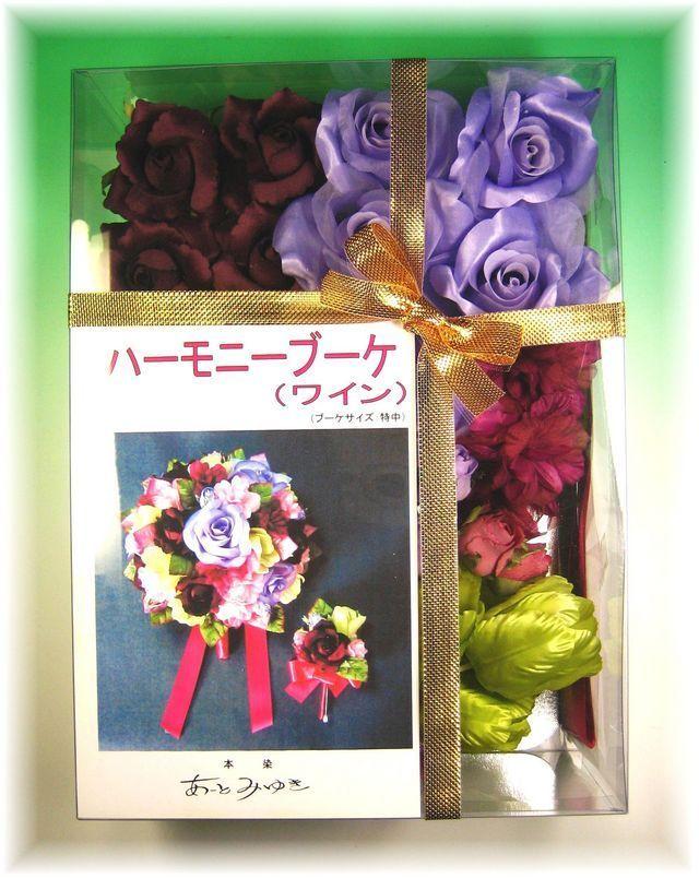 【ウェディングブーケ手作りキット】ハーモニーブーケキット(ワイン)