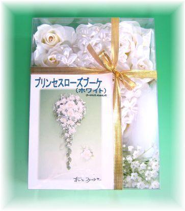 【ウェディングブーケ手作りキット】プリンセスローズブーケキット