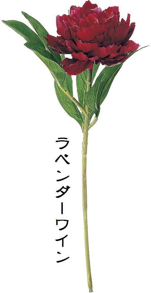 【造花 アートフラワー】シャクヤク(ラベンダーワイン)