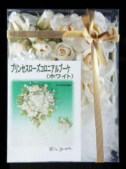 【ウェディングブーケ手作りキット】プリンセスローズコロニアルブーケキット(ホワイト)