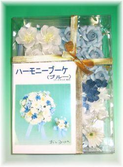 【ウェディングブーケ手作りキット】ハーモニーブーケキット(ブルー)