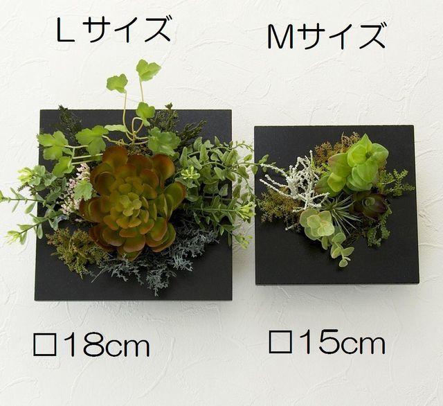【スクエアフレーム 造花インテリアグリーン】璃寛茶-Mサイズ