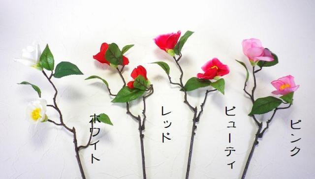 【造花・アートフラワー・シルクフラワー】椿