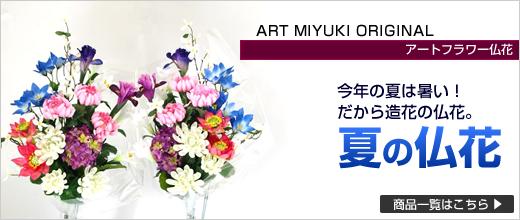 夏の造花 仏花2
