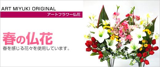 春の造花仏花供花