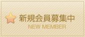 新規会員募集中